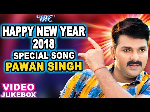 Xxx Mp4 2018 SPECIAL SONGS PAWAN SINGH HAPPY NEW YEAR 2018 NEW BHOJPURI HIT SONG 2018 Video Jukebox 3gp Sex