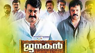 Malayalam New Movies 2016 Full Movie Latest | Mohanlal Malayalam Full Movie 2016 | New Movies 2016