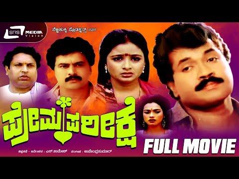 Xxx Mp4 Prema Pareekshe – ಪ್ರೇಮ ಪರೀಕ್ಷೆ Kannada Full HD Movie FEAT Tiger Prabhakar Bhavya 3gp Sex
