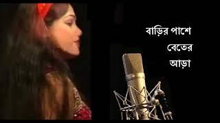 বাড়ির পাশে বেতের আড়া  Barir pashe beter ara   Popular Folk Song