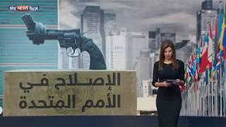 المبادرة الأميركية لإصلاح منظومة الأمم المتحدة