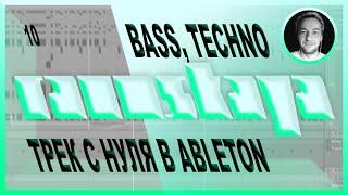 Трек с нуля в Ableton – Выпуск 10 – Bass, Techno