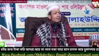 Bour Jonno Taka Koros Kori Amra.Are Moza Mare Ben Salok Dukandar Ra,Maulana Amir Hamza