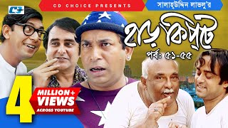 Harkipte | Episode 51-55 | Bangla Comedy Natok | Mosharaf Karim | Chanchal | Shamim Jaman