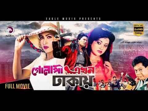 Xxx Mp4 Golapi Ekhon Dhakay Bangla Movie Ilias Kanchan Bobita Rajib 2017 Bengali Movie HD 3gp Sex