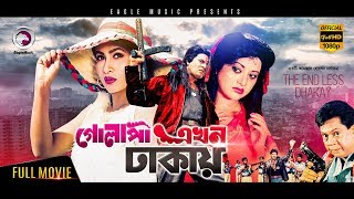 Golapi Ekhon Dhakay | Bangla Movie | Ilias Kanchan, Bobita, Rajib | 2017 | Bengali Movie HD