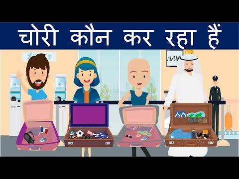 Xxx Mp4 Majedar Paheliyan To Test Your Brain Riddle In Hindi Mind Your Logic 3gp Sex