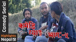 COMEDY GANG Ep 5 - 20th April 2017 | New Nepali Comedy Tele-Serial 2017 Ft. Numa Rai, Karki Sir