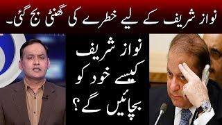 Situation Getting Bad For Nawaz Sharif | Neo News