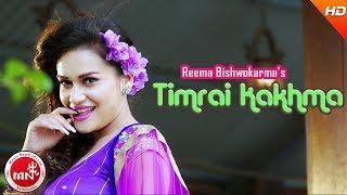 New Nepali Song 2074/2017 | Timrai Kakhma - Om Rodan & Anju Panta Ft. Reema Bishwokarma & Om