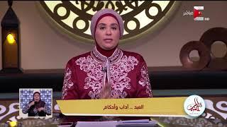 قلوب عامرة - العيد .. آداب واحكام .. حلقة الخميس 14 يونيو 2018