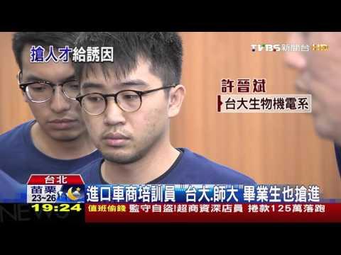 【TVBS】 300萬新車「拆解用」 車商自辦學校搶人才