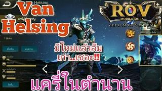 Garena RoV Thailand-รีวิวVan Helsingแครี่ในตำนาน(เปิดหน้าตามสัญญาแล้วจ้าในคลิป)