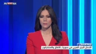 التدخل البري العربي في سوريا...الآفاق والمشاركون