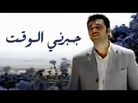 عصام كمال جبرني الوقت النسخة الأصلية 2003