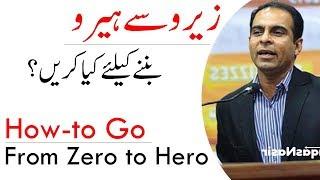 How-to Go From Zero to Hero in Real Life | In Urdu