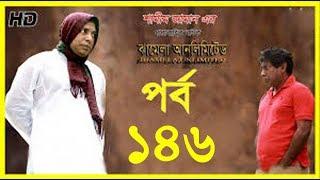 Bangla Natok Jhamela Unlimited  part 146 | HD | 2017  - ঝামেলা আনলিমিটেড