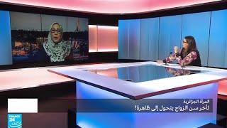 المرأة الجزائرية.. تأخر سن الزواج يتحول إلى ظاهرة؟