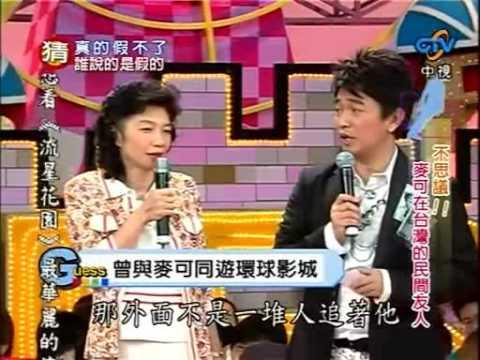 20090808 我猜 - 麥可的台灣友人 1/2