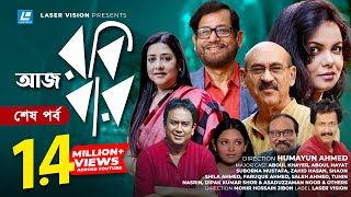 Aaj Robi Bar | Bangla Natok | Humayun Ahmed | Zahid Hasan, Shaon | Last Part