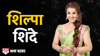 Bigg Boss 11| Shilpa Shinde | Biography |Hidden Facts !!!