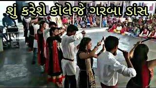 Su Kare Che Dance Annual function in Jafarabad College