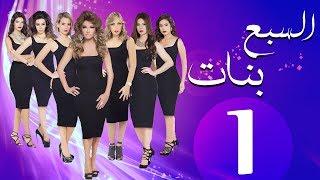 مسلسل السبع بنات الحلقة | 1 | Sabaa Banat Series Eps