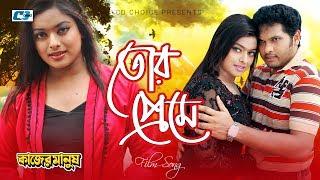 Tor Preme | S.I.Tutul | Meem | Sahara | Somrat | Bangla Movie Song | FULL HD