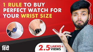 1 Rule To Buy Perfect Watch For Your Wrist Size | Be Ghent | Rishi Arora