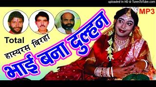 BIRHA SURENDR YADAV     bhai bana dulhan mp3