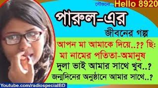 Parul - Jiboner Golpo - Hello 8920 - Parul Life Story By Radio Special