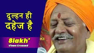 दुल्हन ही दहेज है । Ram Kailash Yadav | Dulhan Hi Dahej Hai |Bhojpuri Birha