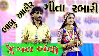 Jugal Bandhi || ગીતા રબારી ને બાબુ આહીર || Dalvadi Films