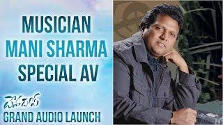 Musician Mani Sharma Special AV @Devadas Audio Launch