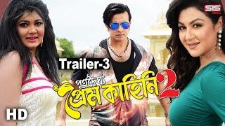 Purnodoirgho Prem Kahini 2 | TRAILER-3 (Official) | Shakib Khan | Joya Ahsan |  SIS Media