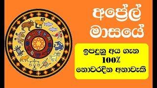 අප්රේල් මාසයේ ඉපදුනු ඔබ      month birthday astrology Sri Lanka Sinhala Palapala