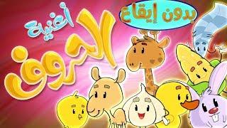 اغنية الحروف بدون موسيقى - arabic letters | قناة مرح - marah tv