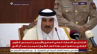 أمير دولة قطر: استمرار الأزمة الخليجية كشف إخفاق مجلس التعاون الخليجي في تحقيق أهدافه