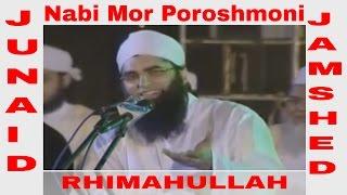 নবি মোর পরশমণি || Junaid Jamshed Rh || তিনি আজ আমাদের মাঝে নেই || Islami songit || 2016