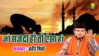 Jo Sajda Ho To Aysa Ho | Zaheer Miyan | Superhit Qawwali | Teena Audio