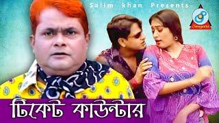 Harun Kisinjar - Ticket Counter | টিকেট কাউন্টার | Bangla Koutuk 2018 | Sangeeta