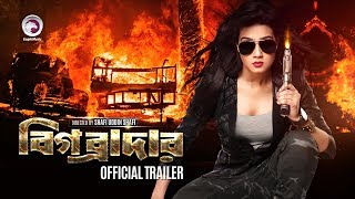 Official Trailer | Big Brother | Bengali Movie | Mahiya Mahi | Shipan Mitra