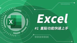 Microsoft Excel 基礎教學 01:Excel 入門(中文字幕)