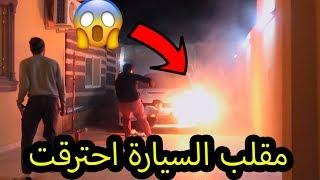 مقلب السيارة احترقت/اتصل على الدفاع المدني!!!