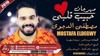 مهرجان حبيب قلبى غناء مصطفى الدجوى 2019 بالكلمات ( المهرجان ده هيكسر الدنيا وهيرقص الافراح )