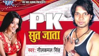 पी के सूत जाता - PK Sut Jata | Neelkamal Singh, Pratibha Pandey | Bhojpuri Hot Song