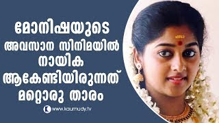 Another actress was touted to be heroine in Monisha's last movie   Kaumudy TV