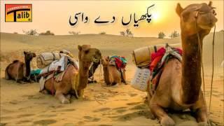 Talib Hussain Dard ► (Pakhiyan De Wasi)