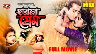 HARANO PREM ( হারানো প্রেম ) | Bangla Movie | Moushumi | Omar Sany | Bappa Raj | SIS Media