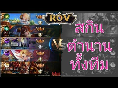 Garena RoV Thailand-รีวิวเมื่อทั้งทีมมีแต่สกินLegend(ตำนาน)